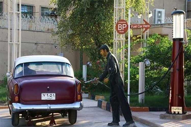 افتتاح موزه پمپ بنزین در تهران