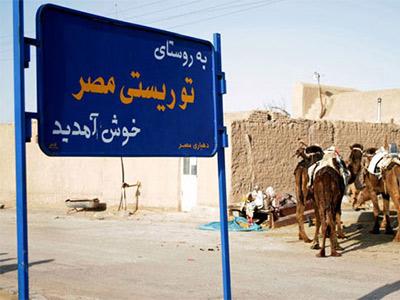 تور کویر مصر.amordadtour.com